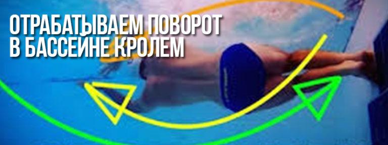 Отрабатываем поворот в бассейне кролем