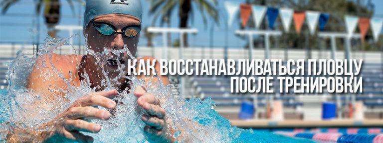 Как восстанавливаться пловцу после тренировки
