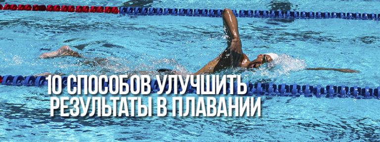 10 способов улучшить результаты в плавании