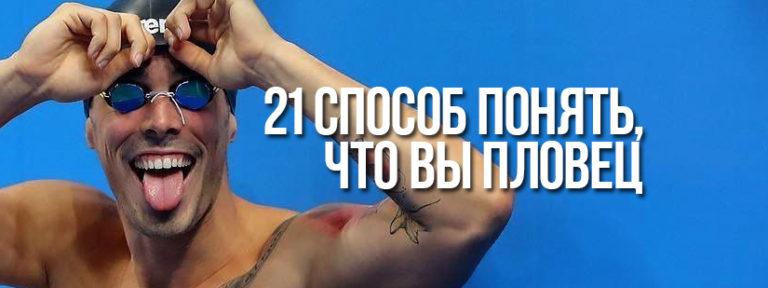 21 способ понять, что вы Пловец