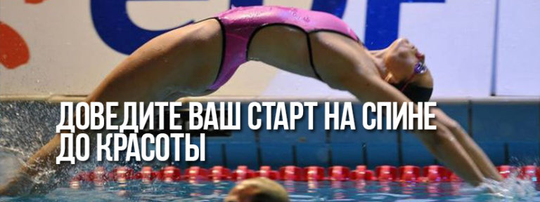 Правильный старт на спине в бассейне