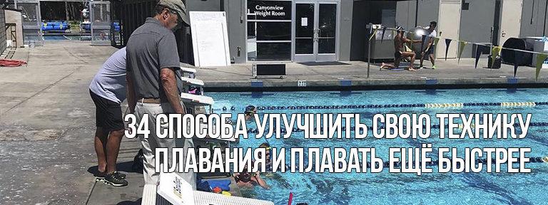 34 способа улучшить свою технику плавания и плавать ещё быстрее